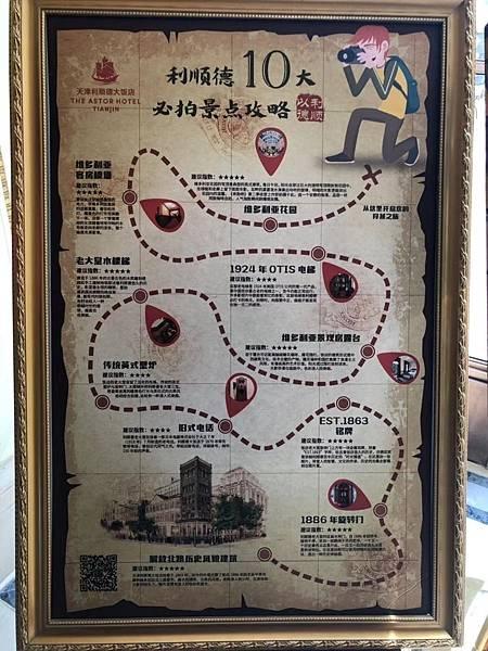 利順德酒店(天津) (1).jpg