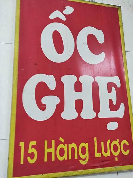 Oc Ghe海鮮攤(河內古都 (1)