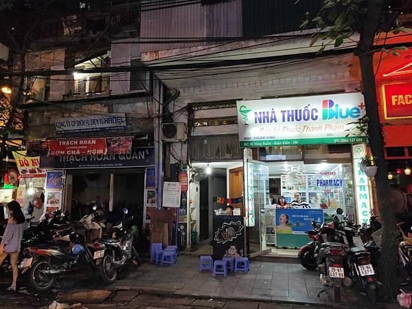 酒吧一條街(河內) (1)