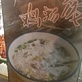 雞湯飯(夜市區.jpg