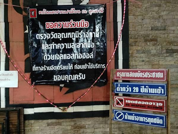 UD CITY MALL(1200 THAI (4).jpg