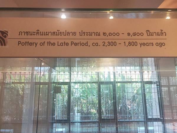 Ban Chang Museum (12).jpg