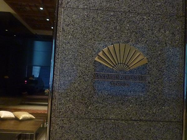東京文華飯店63.JPG