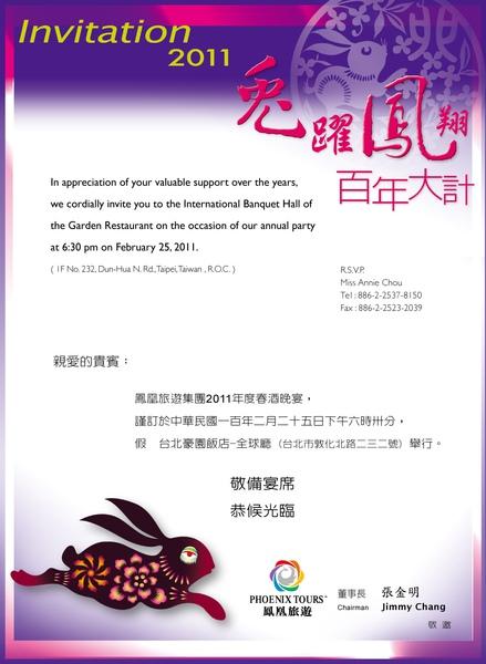 2011春酒邀請函.JPG