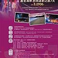 0224-昆士蘭旅遊局-單身派對DM(反面)[1].JPG