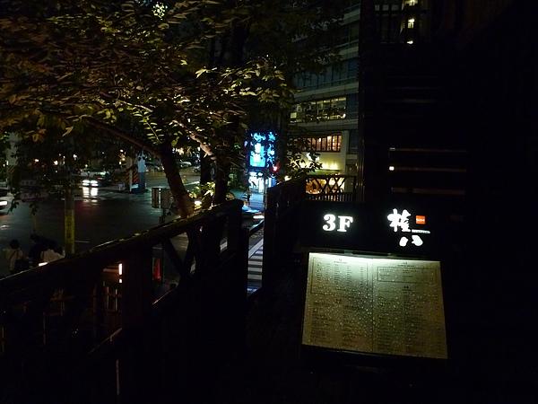 原宿33(居酒屋).JPG