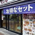 東京文華飯店77.JPG