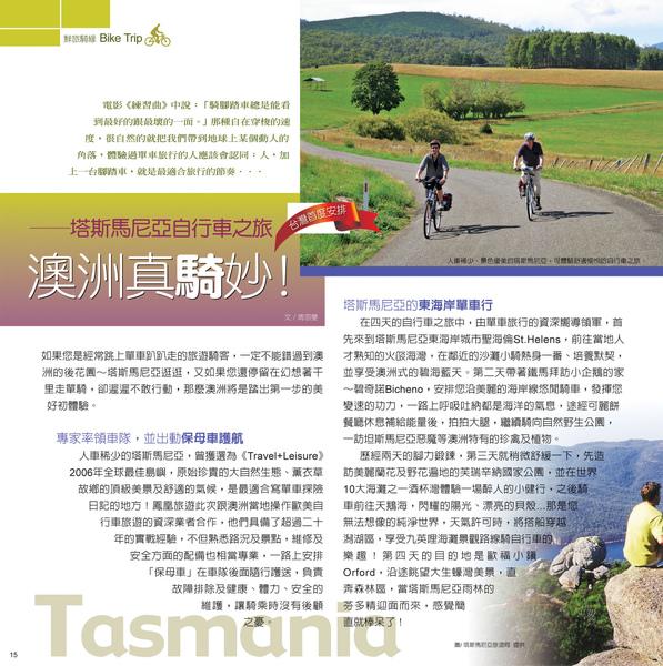 TAS BIKE TRIP1.jpg