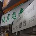 香港46.JPG