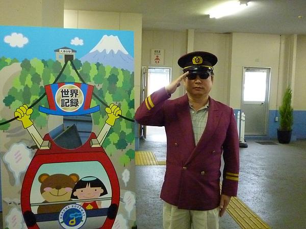 箱根108.JPG