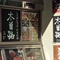 新宿6.JPG