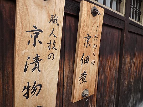 京都155.JPG