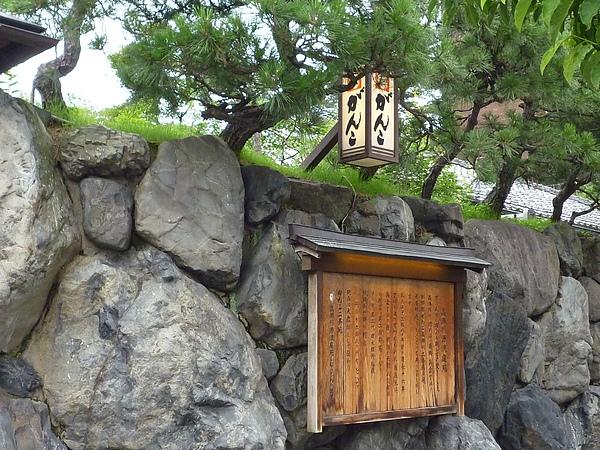 金澤寺71.JPG