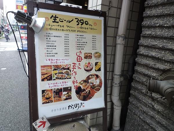東京文華飯店75.JPG