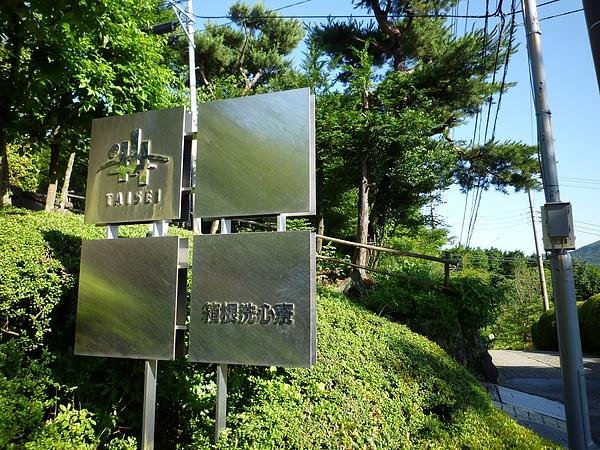 箱根86.JPG
