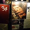 原宿34(居酒屋).JPG