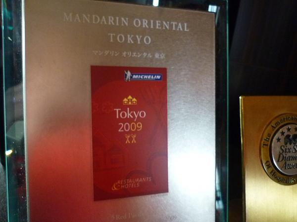 東京文華飯店60.JPG