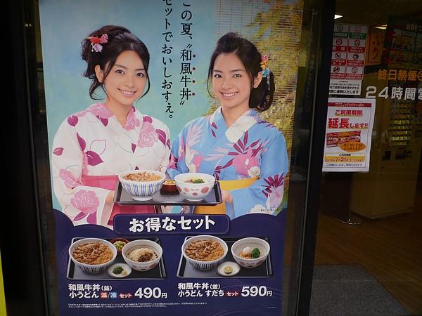 東京文華飯店78.JPG