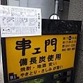 東京文華飯店76.JPG