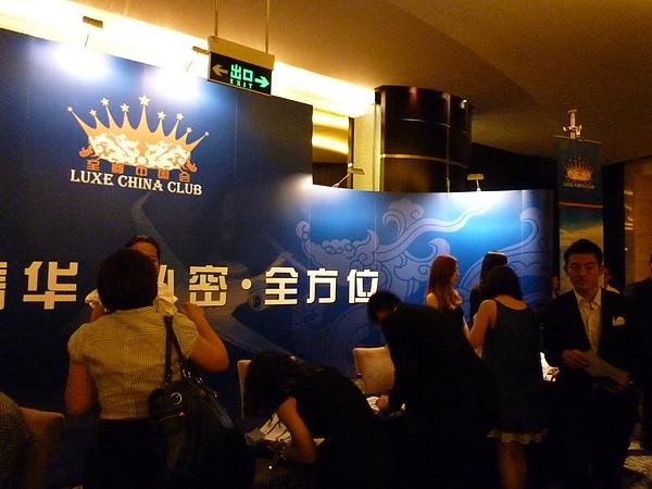 上海奢華旅展215.JPG