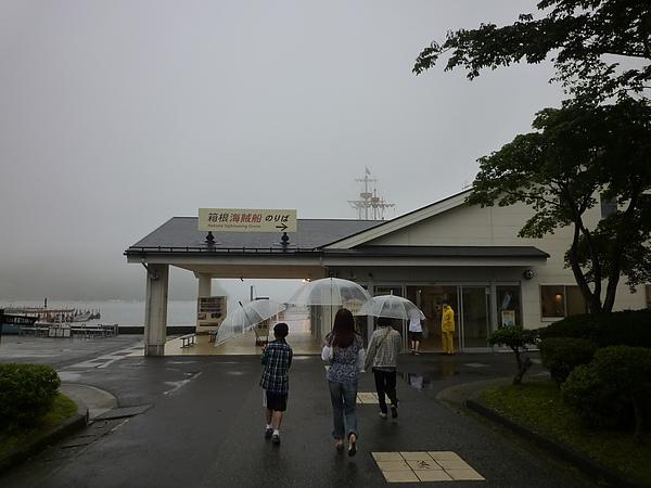 箱根3.JPG
