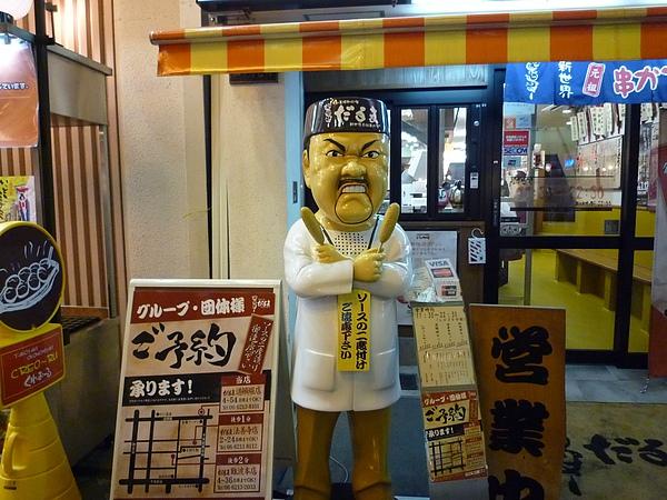 大阪72.JPG