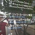 東京中城26.JPG