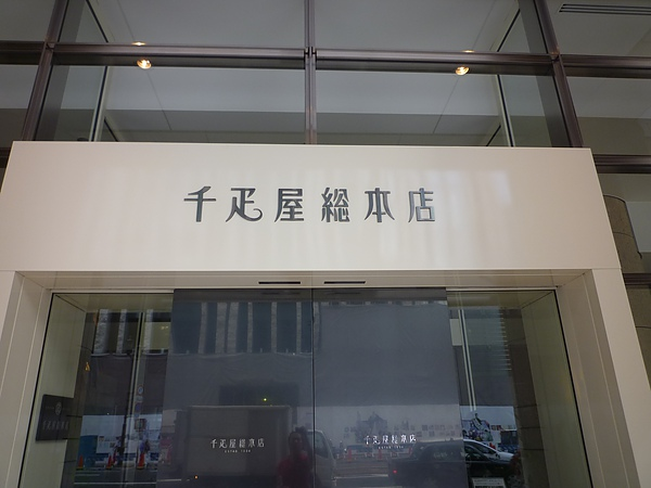 東京文華飯店68.JPG