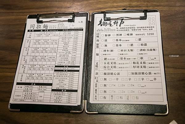 2016.05.26同拉麵