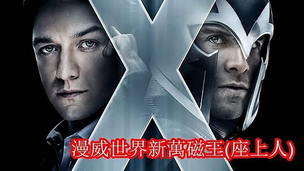 X-men-first-class-5058ace830a2a.jpg
