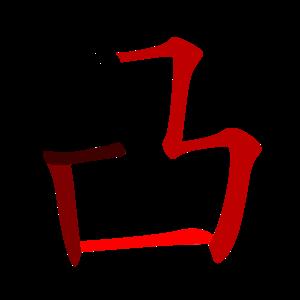 20090207161829!凸-red.png
