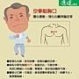 空拳敲胸口-護心運動,強化心臟與腦血管