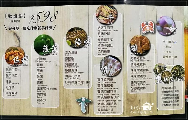 【信義區吃到飽】好客燒烤-台北信義店菜單,推薦澎湖明蝦、牛舌、骰子牛、沙朗、牛肋條