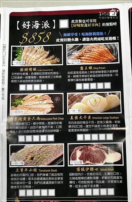 好客菜單-3.jpg