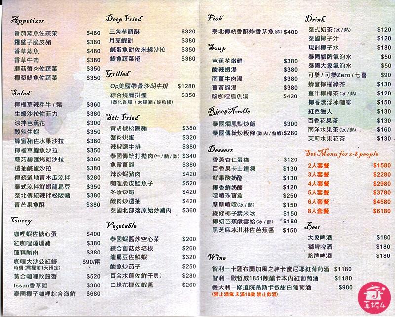 心泰泰式料理的菜單703.jpg
