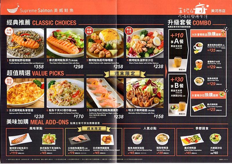 美威鮭魚的菜單702.jpg