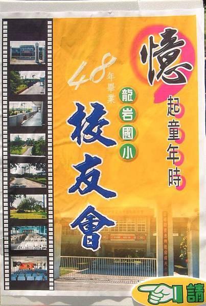 龍巖國小13屆同學會(2001-08-12)001.JPG