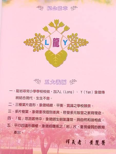 龍巖國小70週年校慶(2004-10-23)001.JPG