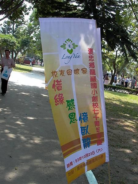 龍巖國小70週年校慶(2004-10-23)003.JPG