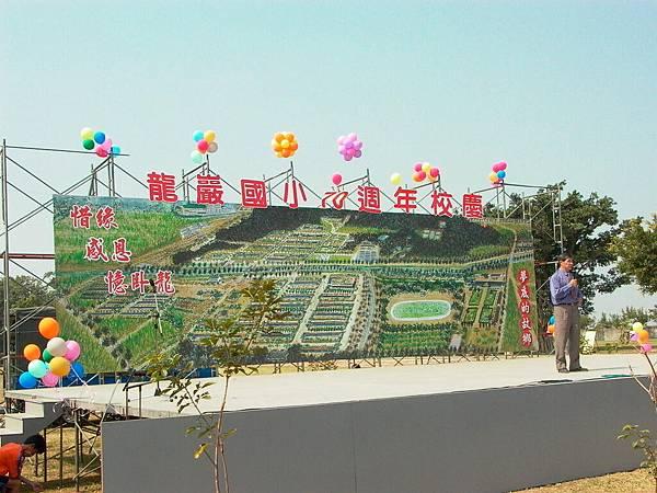 龍巖國小70週年校慶(2004-10-23)004.JPG