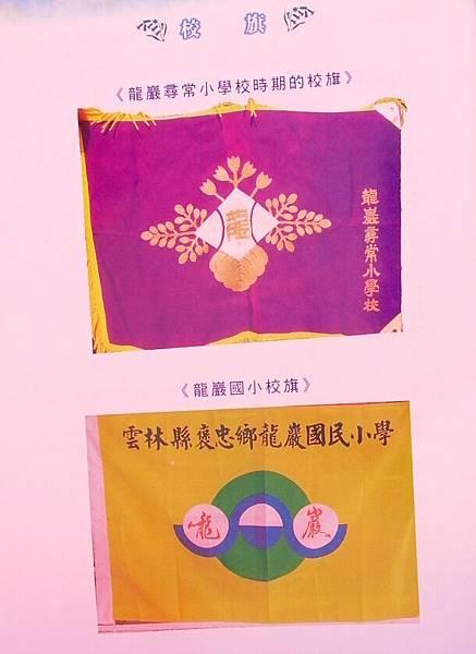 龍巖國小70週年校慶(2004-10-23)04.JPG