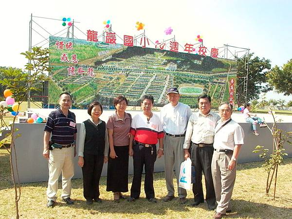 龍巖國小70週年校慶(2004-10-23)033合影.JPG