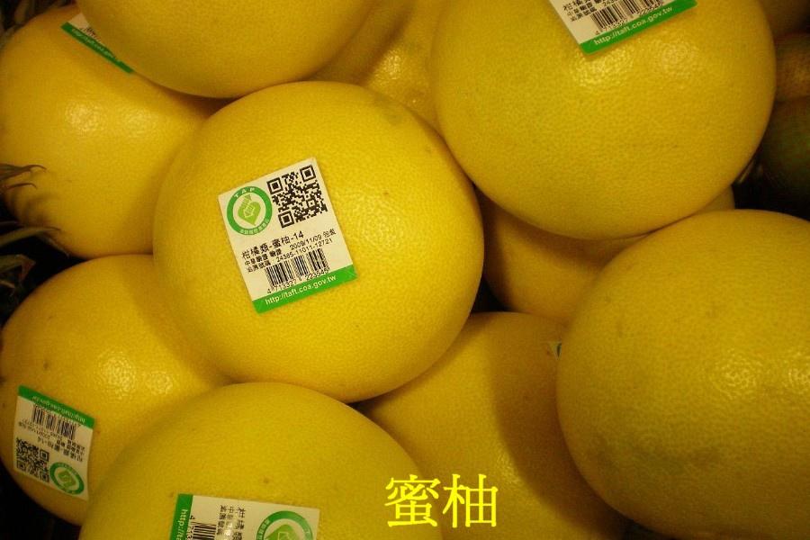 09 蜜柚