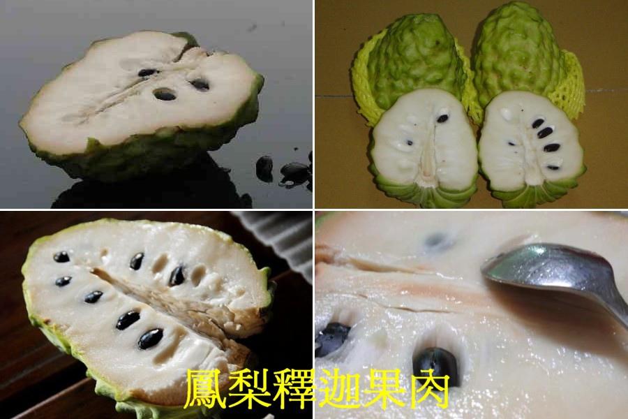 06鳳梨釋迦果肉
