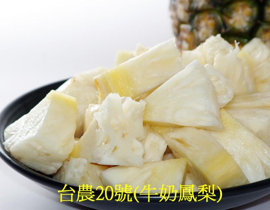 台農20號(牛奶鳳梨)a