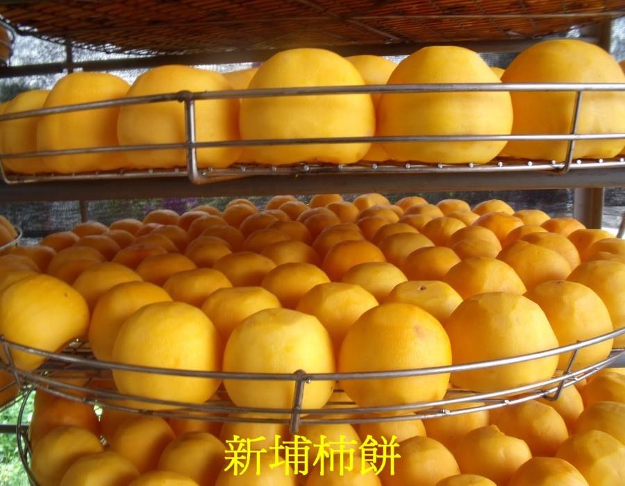 12 新埔柿餅2