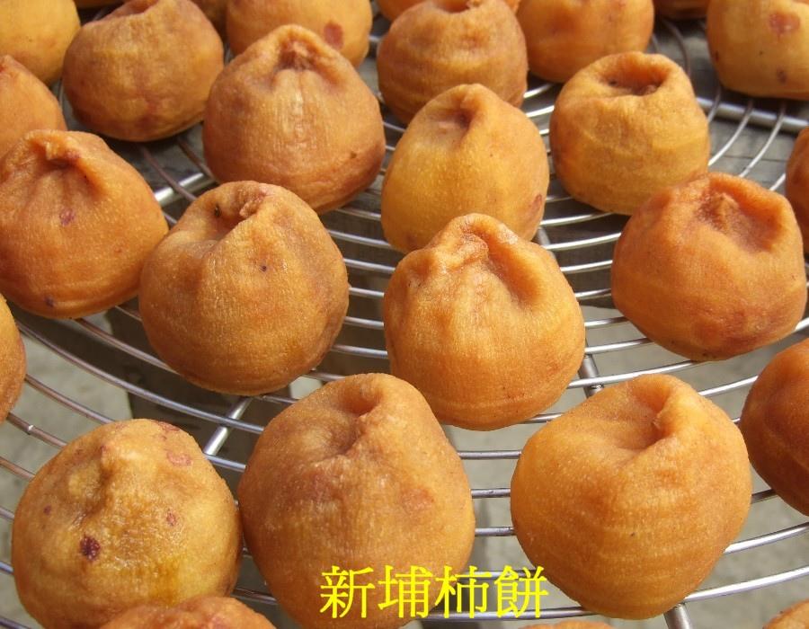 15 新埔柿餅1
