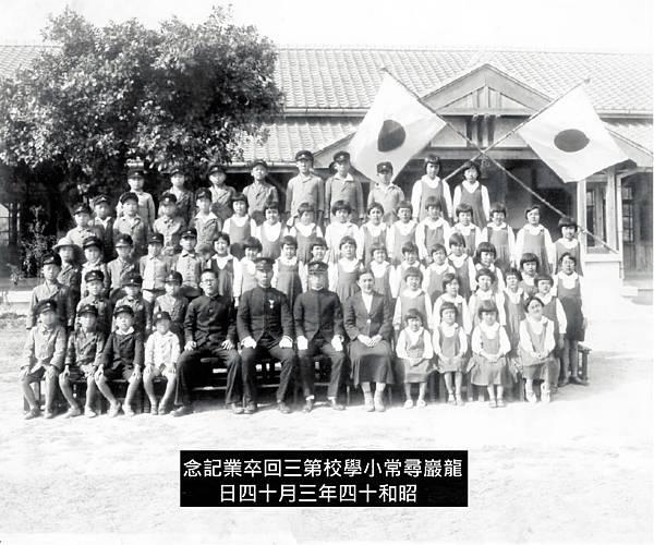 日本時代3屆.jpg