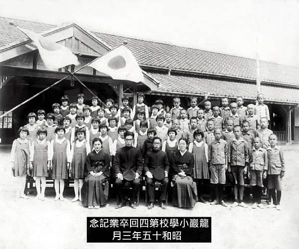 日本時代4屆.jpg