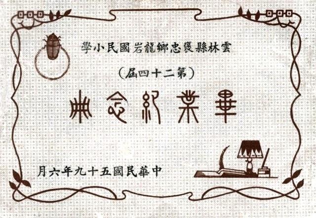 24屆畢業紀念冊01.jpg